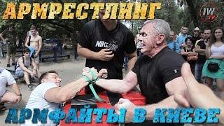 Армфайты в центре самой брутальной качалки Украины!