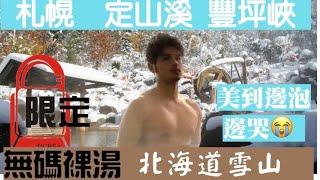 羞羞!北國捎來的祝福❤北海道札幌聖誕市集❤雪推裡泡湯  規定我要脫光光 ❤ 冬季耶誕限定❤狸小路必買