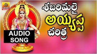 ayyappa-charitra-ayyappa-devotional-songs-telangana-devotional