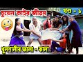 চুভেন কাইৰ জীৱন , Assamese Comedy , Episode - 1
