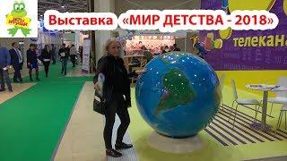 Мир детства - 2018 Самая масштабная 24-я международная выставка индустрии детских товаров