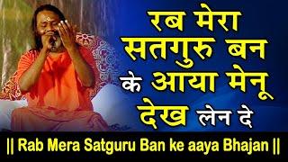 रब मेरा सतगुरु बन के आया मेनू देख लेन दे || Rab Mera Satguru Ban ke aaya Bhajan ||