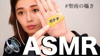 【初ASMR】〜咀嚼音の何がいいの?〜