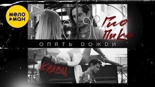 Кравц, Гио Пика  -  Опять дожди (Official Video 2021) 12+