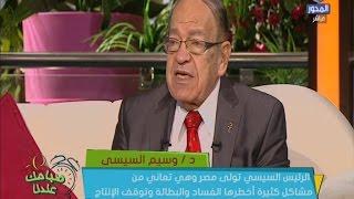 وسيم السيسي: المصريون يدعمون وطنهم عندما يشعرون بالخطر.. فيديو