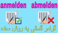 Deutsch lernen / #anmelden #abmelden Grammatik / گرامر آلمانی به روش آسان