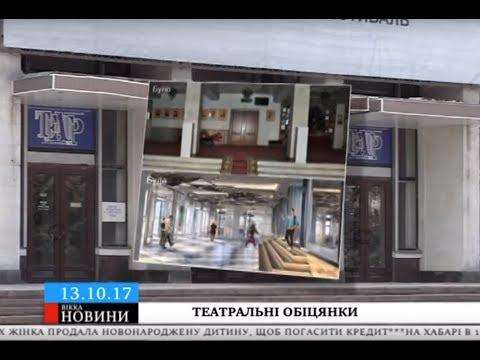 ТРК ВіККА: У мережі оприлюднили світлини планів на ремонт черкаського театру