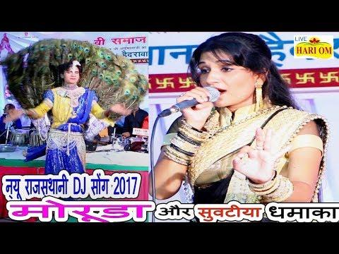Durga Jasraj Moruda New Song 2017 - Latest Rajasthani Dj Song सुवटियो - Marwadi Dj Song -Video Song