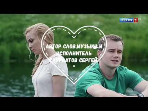 Одна Автор слов ,музыки и исполнитель Скурлатов Сергей