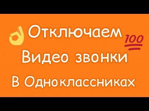 Как отключить видео звонки в Одноклассники.