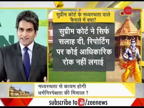DNA: Detailed analysis of Supreme Court's order on Ayodhya Title dispute