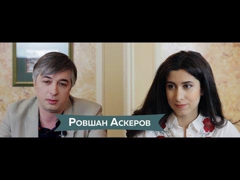 Ровшан Аскеров: про политику и ЧГК, Друзя и Бера, Азербайджан и Россию