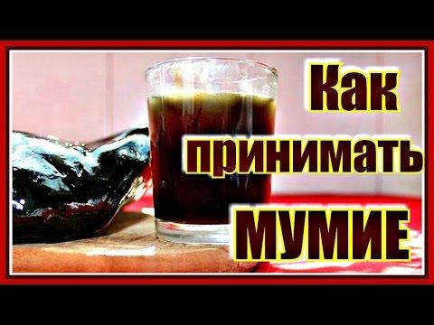 Мумие алтайское: применение, инструкция, отзывы, полезные