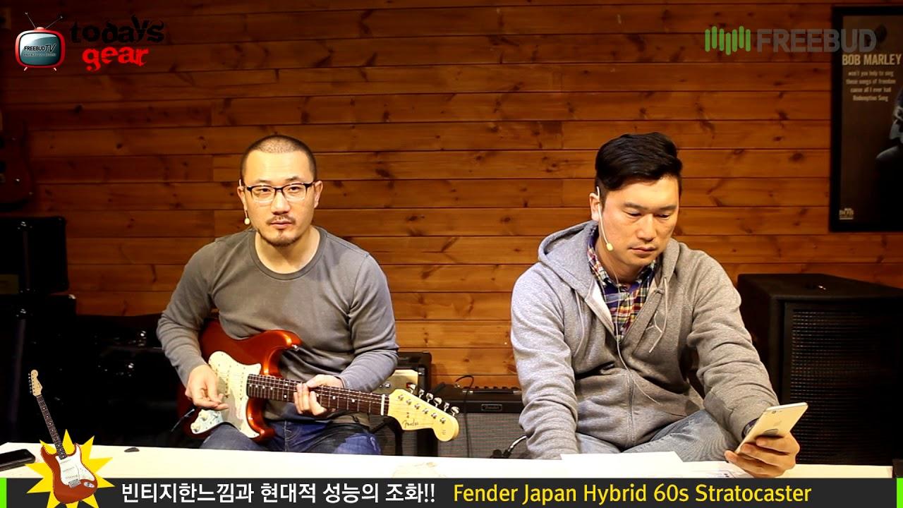 Todaysgear Fender Japan Hybrid 60s Stratocaster