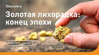 Конец эпохи | Золотая лихорадка | Discovery Channel