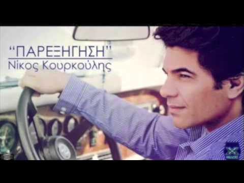 Best of Greek song ( By Milan) Nikos Kourkoulis