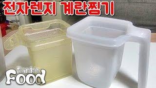 일본 전자레인지쿡 계란찜, 이마트에서 구입한 계란 요리…