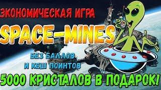 Space-mines - экономическая онлайн игра с выводом реальных денег!