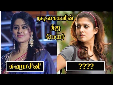 Tamil Actress Real Name | Cinema Rasigan
