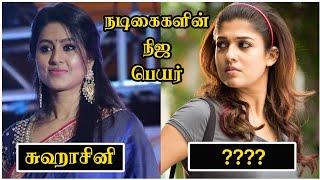 Tamil actress real name   cinema rasigan