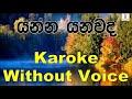 Yanna Yanawada - Nilan Hettiarachchi Karoke Without Voice