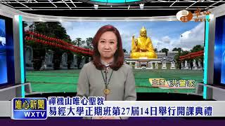 【唯心新聞112】| WXTV唯心電視台