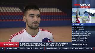 Матч Страна Сборная России готовится к товарищеским матчам с Венгрией