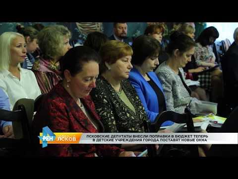 РЕН Новости Псков 14.06.2017 # Сессия Псковской городской думы