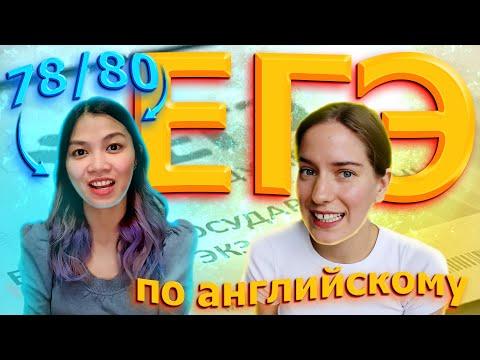 ЕГЭ по английскому языку - сколько наберут иностранцы??  | Мэри Джейн Филиппинка и Лориана Швейцарка