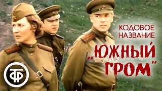 Кодовое название Южный гром 1980 Военно приключенческий фильм