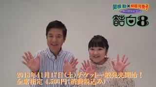 関根勤 × 柳原可奈子 トークライブ『酷白8』 【出演】 関根勤/柳原可奈...