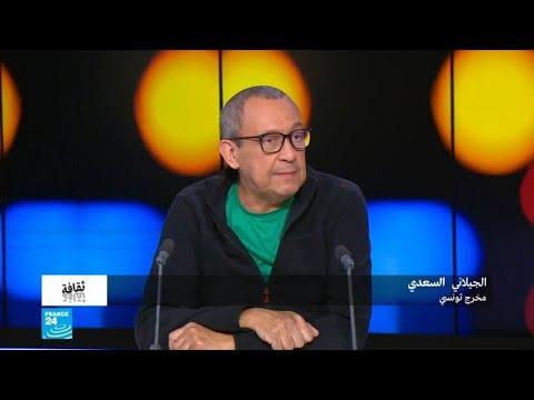 المخرج التونسي جيلاني السعدي: التقشف ليس هدفي بل الإبداع والتفكير  - 18:54-2018 / 12 / 5