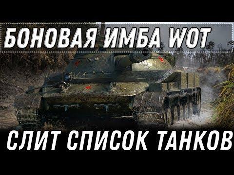 БОНОВАЯ ИМБА ЗА 5К БОНОВ WOT 2020 СЛИТ ВЕСЬ СПИСОК ТАНКОВ ЗА БОНЫ - БОНОВЫЙ МАГАЗИН В World Of Tanks