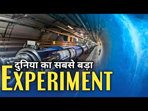 Large hadron collider kya hain|दुनिया के सबसे बड़े EXPERIMENT के बारे में जानिए हिंदी में