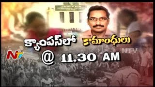 Operation JNTUK || Exposing Professors Behaviour with Students in JNTU Kakinada  || Promo || NTV