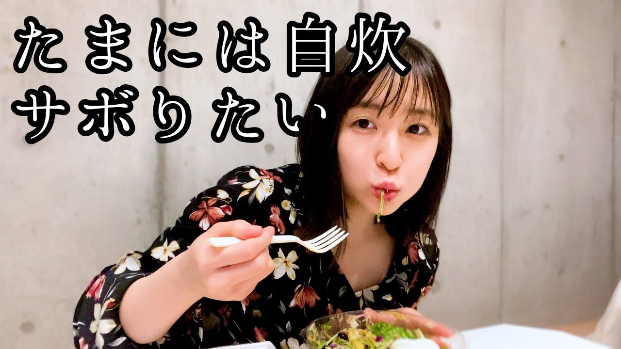 【ダイエットVlog】5月病と梅雨を理由にしためんどくさい日のおサボりダイエット飯/ダイエットの考え方/たまにサボる事が大事