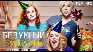 Безумный тридцатник (2016) Официальный трейлер