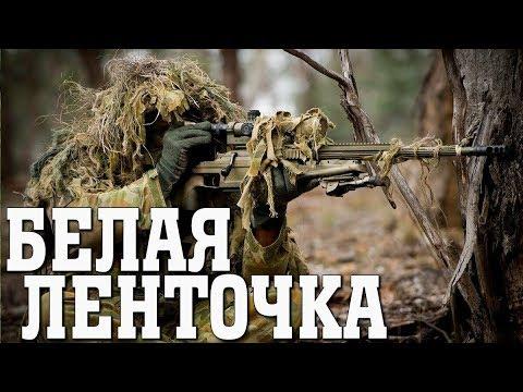 """""""БЕЛАЯ ЛЕНТОЧКА"""" Боевик о снайпере """"фильмы"""""""