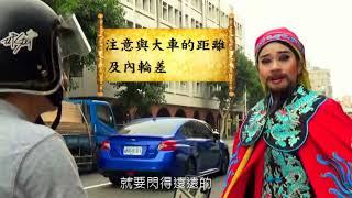 高市苓警「薛平貴騎白馬教您過三關」交安宣導影片,獻給家中的年長者,請廣為轉傳