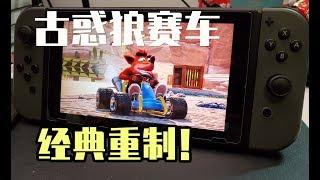 为了童年也必买的游戏!Switch古惑狼赛车重制版上手体验介绍
