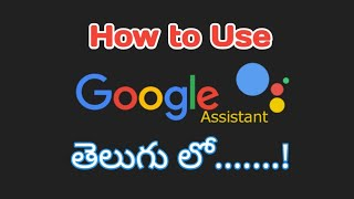 How to use Google Assistant in telugu, uses of Google assistant, Google assistant features in telugu
