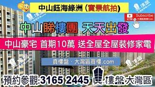 首期10萬 送全屋裝修家電 中山豪宅#鈺海綠洲