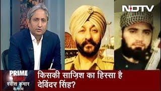 Prime Time With Ravish Kumar, Jan 14, 2020 | आतंकी को ले जाने वाले DSP Devinder के राज़ कभी खुलेंगे?