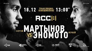 RCC 8   Взвешивание   Эномото vs Мартынов   Гончаров vs Вязигин   Бесплатная трансляция
