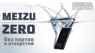 Meizu Zero - Вот это новости!
