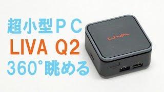 超小型PC「LIVA Q2」を360°眺める thumbnail