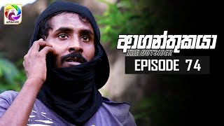 Aaganthukaya Episode 74|| 01st July 2019 Thumbnail