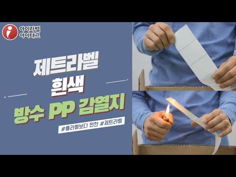흰색 방수 PP 감열지 제품 소개