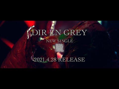 DIR EN GREY - 『朧』 (Promotion Edit Ver.) (CLIP)