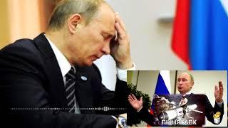 У Путина полное фиаско на всех фронтах